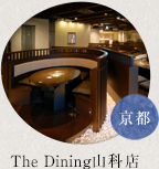 The Dining山科店
